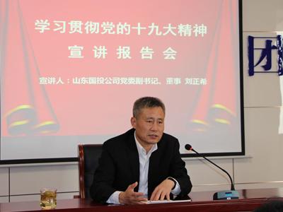 集團公司召開學習貫徹黨的十九大精神宣講報告會
